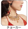 ネックレス・チョーカー・首飾り
