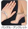 バングル・腕輪・パンジャ・ブレスレット