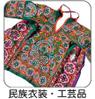 インド民族衣装とアンティークATS